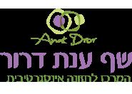שף ענת דרור | Anat Dror